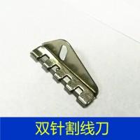 双线缝纫机机 双针车 缝纫机配件 双针车后刀片 割线刀片断线刀